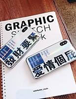 Недорогие -Кейс для Назначение Apple iPhone XS / iPhone XR / iPhone XS Max Покрытие / С узором Кейс на заднюю панель Слова / выражения Закаленное стекло