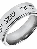 """cheap -stainless steel spinner ring with """"hear me israel, god is one"""" engraving in hebrew!"""