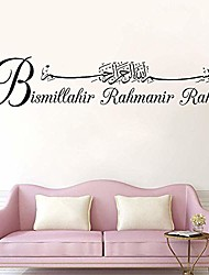 cheap -wall stickers murals living room home decor arabic muslim islamic calligraphy bedroom religion decals 96 20cm