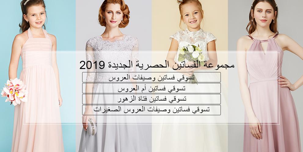 a4c162dbb7af2 الزفاف والمناسبات رخيصةأون لاين