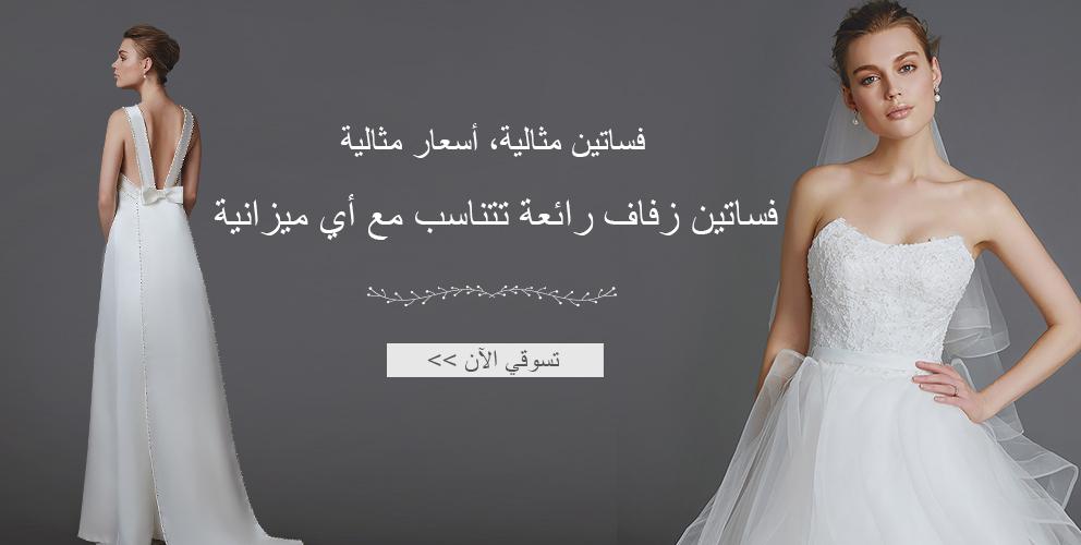 fc15de08b68b7 الزفاف والمناسبات رخيصةأون لاين