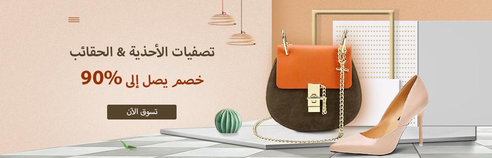56c01ab12591e حقائب و أحذية رخيصةأون لاين