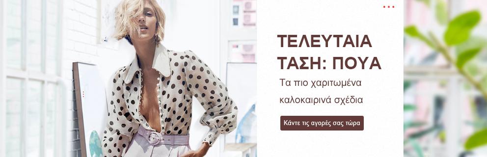 b3b96daf3b8 Χαμηλού Κόστους Γυναικεία Ρούχα Online | Γυναικεία Ρούχα για το 2019
