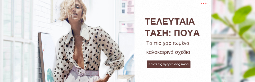 7589fdd6e6b8 Χαμηλού Κόστους Γυναικεία Ρούχα Online