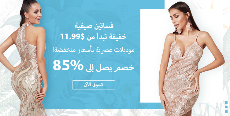 9d52e1e59 LightInTheBox - تسوق عالمي على الانترنت لفساتين، وحدائق ومنازل ...