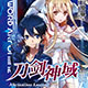 SAO Swords Art Online
